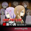 LOOP THE LOOP 4 錯綜の渦ep.0【無料ノベルゲーム】