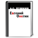 Eugene Onegin. AS Pushkin.