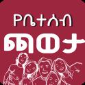 YeBeteseb Caweta Ethiopian Family Fun Games Apps
