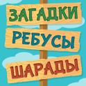 Лучшие Загадки Ребусы Шарады Кубраи - Головоломки