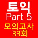 토익 PART5 종결자(무료버전)