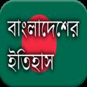 Historia de Bangladés