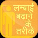 Lambai Badhane Ke Tarike - लम्बाई बढ़ाने के तरीके