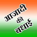15 August 2019 Independence Day