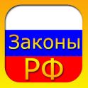 Сборник законов и кодексов РФ