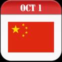 China Calendar 2019 and 2020