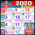 Kannada Calendar 2020 - ಕನ್ನಡ ಕ್ಯಾಲೆಂಡರ್ 2019