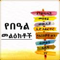 Ethiopian Holiday SMS