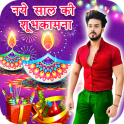 New Year Photo Frame Editor