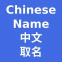 Chinese Name