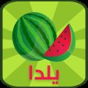 یلدا (فال،میوه آرایی و تزیین دسر،پیامک)