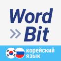 WordBit Корейский язык (на блокировке экрана)