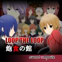 LOOP THE LOOP 1 飽食の館【無料ノベルゲーム】
