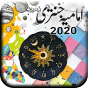 Imamia Jantri 2020 Original