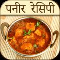 Paneer Recipes in Hindi