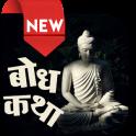 Hindi Bodh Katha