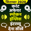 GK Current Affairs Hindi 2019 Exam Prep -SSC & IAS