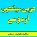 Arabic Seekhiye(Learn) In Urdu