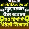 Learn English in Hindi in 30 Days - Speak English
