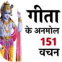 Gita Ke 151 Anmol Vachan- Bhagvad Gita Quotes