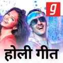 होली गीत, Holi DJ Song, Holi ke Gane Free Holi App