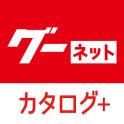 グーネットカタログ+ 自動車(国産車・輸入車)の情報満載!