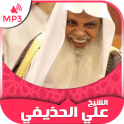 Holy Quran Ali Al Houdaifi, Quran mp3