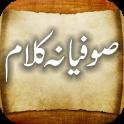 Sufiana Kalam Audio and Video