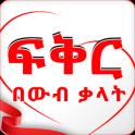 Ethiopian Love SMS App SMS Amharic Love SMS