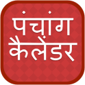 Hindi Calendar 2020 - हिंदी कैलेंडर 2020 | पंचांग