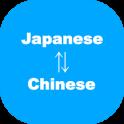 Japanese to Chinese Translator language learning