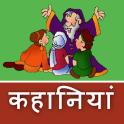 Hindi Kahaniya Hindi Video Stories Kids Stories