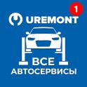 Uremont - все автосервисы под рукой
