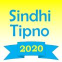 Sindhi Tipno 2020