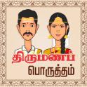 Thirumana Porutham Tamil and Nithra Matrimony
