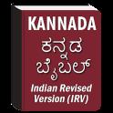 Kannada Bible (ಕನ್ನಡ ಬೈಬಲ್)