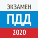 Рэй.Экзамен ПДД 2020 - Билеты ГИБДД