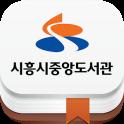 시흥시도서관