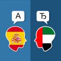 Espagnole Arabe Traducteur