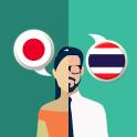 日本とタイの翻訳