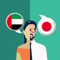 日本語 - アラビア語翻訳