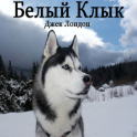 White Fang. Jack London.RU