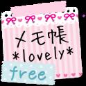メモ帳ウィジェット *lovely* free