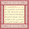 Quran with Easy Readable Font