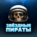 Star Pirates MMO