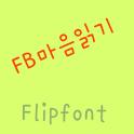 FB마음읽기 FlipFont