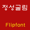 GFHeartfelt ™ Korean Flipfont