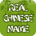 My Real Chinese Name