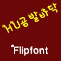 HUBearfoot ™ Korean Flipfont