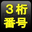 DOCOMO用短縮3桁電話番号サービスリスト|電報、故障等
